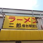 ラーメン二郎 - また来るね~