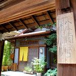 手打ちそばやぶ金 - この『松楠居』と言う古民家は、大名のジョーキュウ醤油の3代目社長が昭和11年に建てた住居なのです。