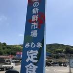 海辺の新鮮市場 - ☆外看板