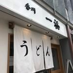 香川 一福 -