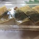 魚孝 - バッテラ