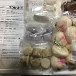 五十番食品 直売所 - 料理写真: