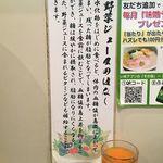 麺屋大河 - サービスの特製野菜ジュース