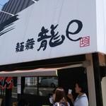 麺舞 龍e -