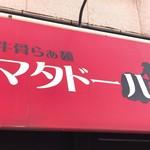 牛骨らぁ麺マタドール -