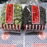 十勝甘納豆本舗 - 料理写真:あずきと青えんどう