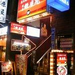 銀座苑 - 目黒駅前のきらきらした通りにある。