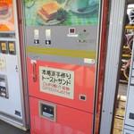 87701175 - トーストサンドの自販機