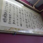 87701626 - 確か、韓国式中華料理は立地的に中国山東省の影響を受けていることもあり、「馬賊」の味のベースも山東省の料理のような雰囲気!