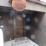 馳走 陽雅 - 大きな杉玉