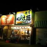 濃厚つけ麺 荒波屋 -