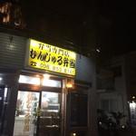 むんじゅる弁当 -