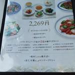 神戸元町別館 牡丹園 - お手軽Aセット