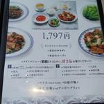 神戸元町別館 牡丹園 - お手軽Bセット