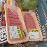 ヤオヨシ - 買った