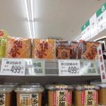 ヤオヨシ - ヤマブ味噌