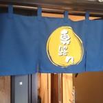 87714946 - 店の暖簾