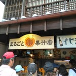 まるごと果汁店 -