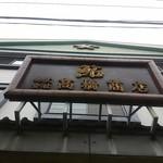 高橋商店 - 古めかしい看板