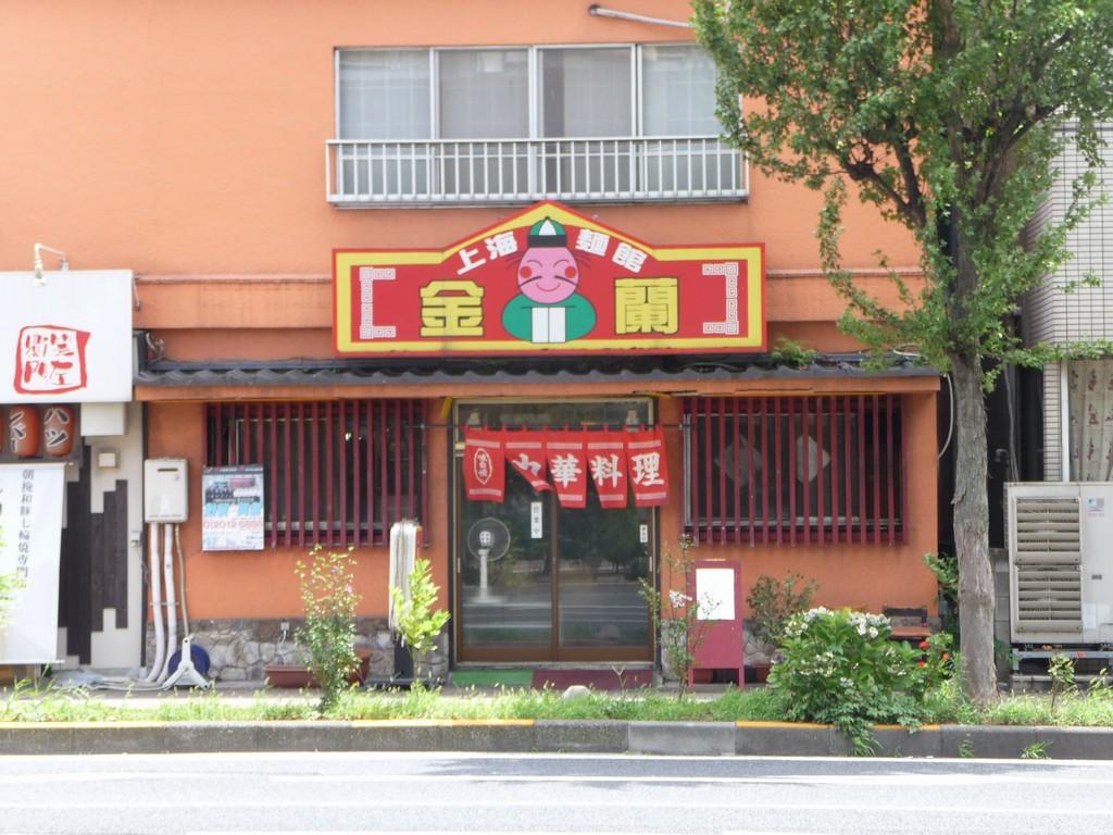上海料理金蘭