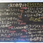 居酒屋SANUFA - メニュー2018ver①