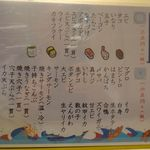 廻鮮 わくわく - 廻鮮わくわく(愛知県岡崎市)食彩品館.jp撮影