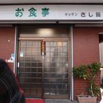 キッチンさし田
