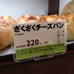 87728158 - ざくざくチ-ズパンの商品札