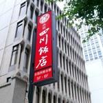 赤坂 四川飯店 -