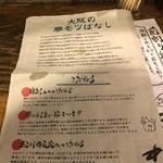 焼とんyaたゆたゆ - 大阪の豚モツはなし