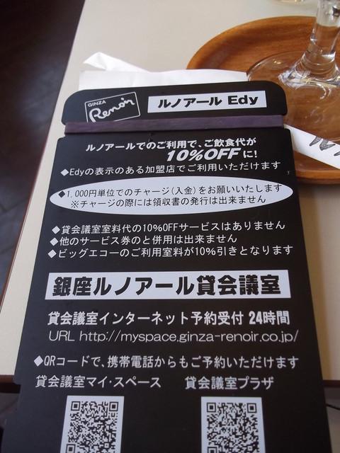 喫茶室ルノアール 神田南口駅前店