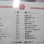 87731541 - 麺類メニュー