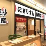 さんきゅう水産 - デュオコウベの握り寿司専門のお寿司屋さんです(2018.6.17)