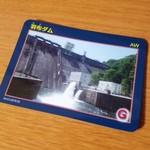 うなぎの三河 - 羽布ダムカードの表面