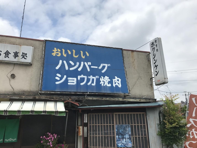 ホクシンケン食堂 name=