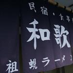 元祖しじみラーメン 和歌山 -