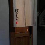 Nihonshuhanatare - 店舗外観