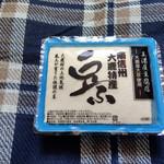 豆腐工房塩の里 美濃屋豆腐店 - 料理写真:大鹿村特産 豆ふ~☆