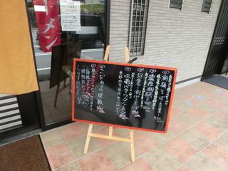 らー麺 潮騒 -