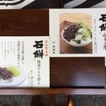 叶 匠寿庵 石山寺店 -