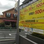 アルカション - 提携駐車場は店前にあります。(1,000円以上で20分無料)