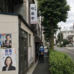 麺屋 坂本01 - 店舗前2