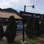珈琲屋 くりの木 -