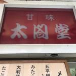 太閤堂 -