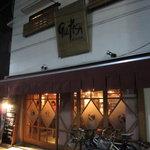 煮込み屋ぐっつ - 中野駅北口スーパー「ライフ」近く。