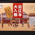 87750923 - 近江牛大入飯 1100円税込