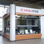 井筒屋 - 新幹線米原駅上りホーム。この店舗は東京寄り10号車付近。同じホームの大阪寄りにもお店があります。