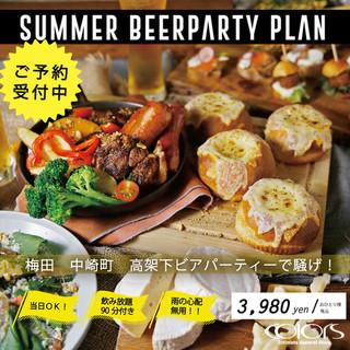 夏!飲み放題付きビアパーティープラン¥3,980→¥3500