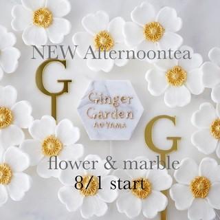 8月〜『お花と大理石』Afternoontea♡♥︎