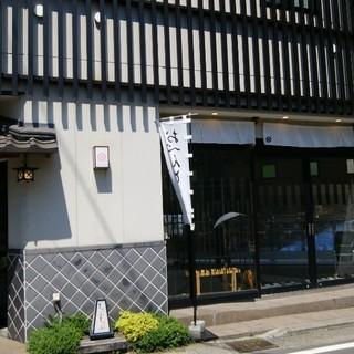 御成町 石川 -